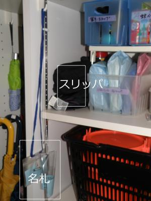 PC050190玄関:名札スリッパ