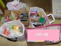 PC200046須藤家:キッチン食材バザー