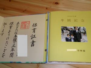 P1140068書類:卒園アルバム裏表紙