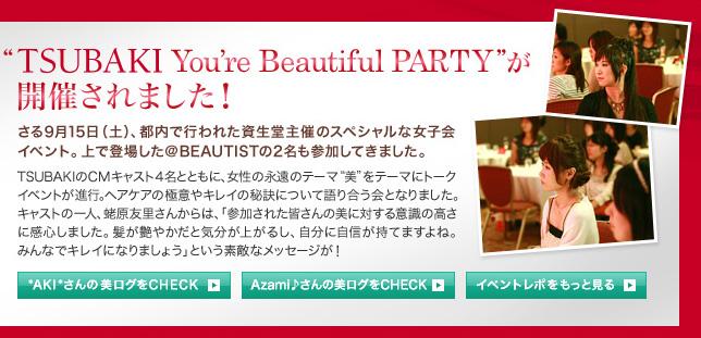 12-10-17-tsubaki-010.jpg
