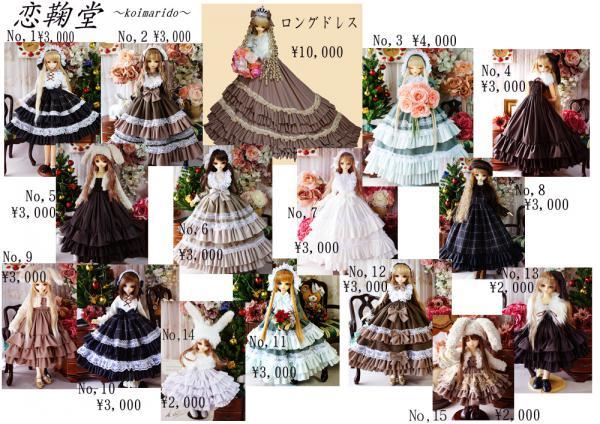 12-12-1-koimari-01.jpg
