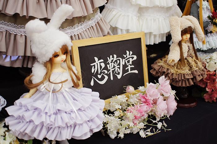 12-12-2-koimari-02.jpg