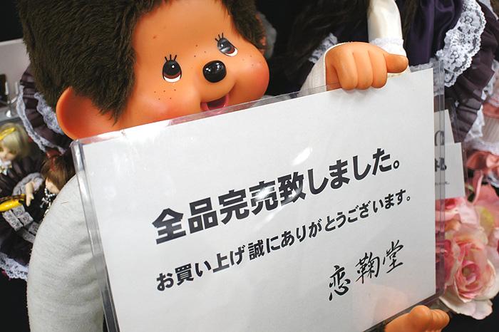 12-4-30-doll34-018.jpg