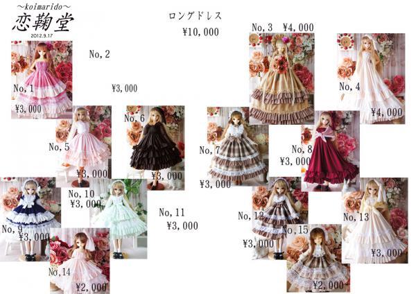 12-9-14-koimarido-01.jpg
