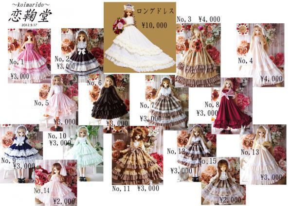 12-9-16-koimarido-ok.jpg