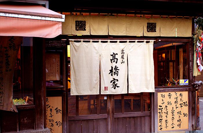 13-1-6-takao-022.jpg