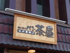 P1370058-AZUKI.jpg