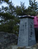 京ヶ倉山頂