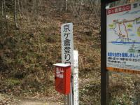 京ヶ倉登山口
