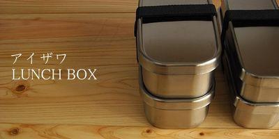 aizawa-lunchbox.jpg