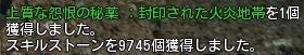 skill stone