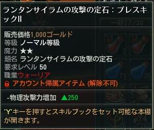 sinsukiru2.png