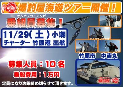 海遊び募集告知141129