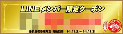 LINEメンバー限定クーポン(ルアー全品)モザイク
