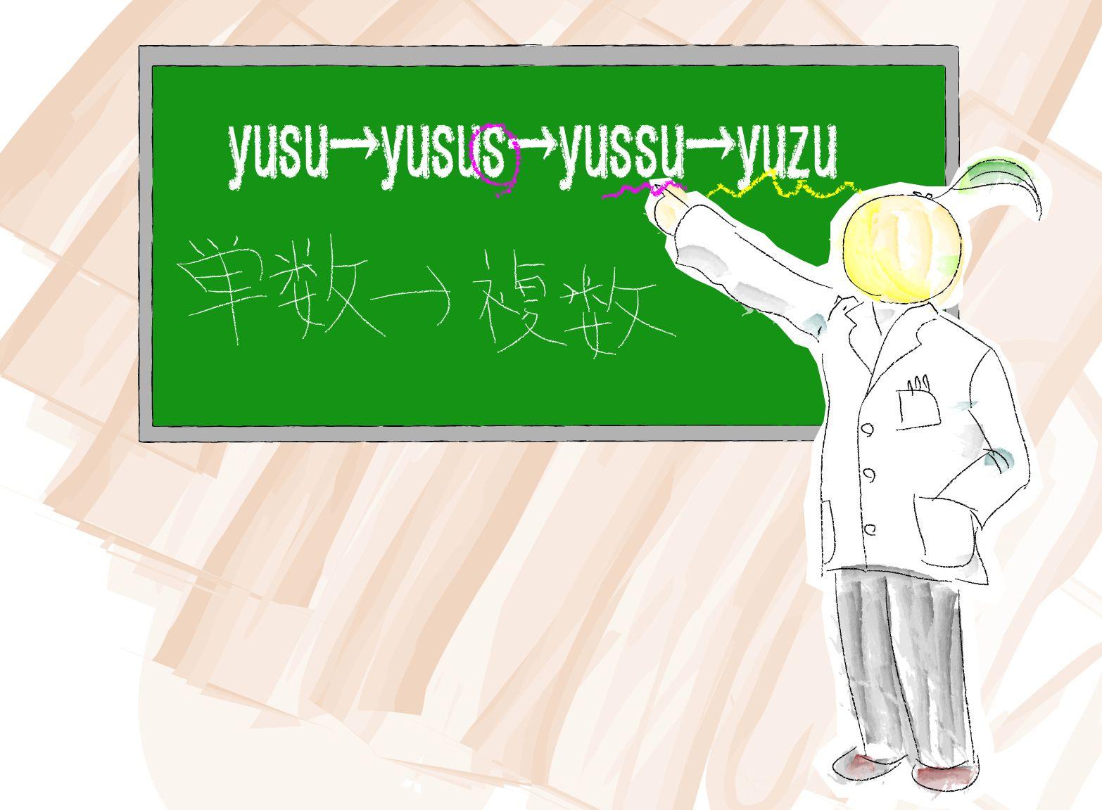 yusu.jpg