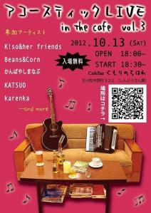 2012_10_13_kumorinotihare_img_8032.jpg