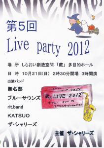 2012_10_21_kura_s_IMG_NEW.jpg