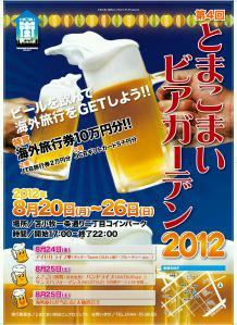 2012_8_25_tomakomai.jpg