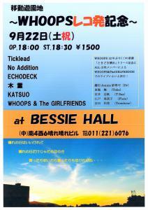 s-2012_9_22_bessie.jpg
