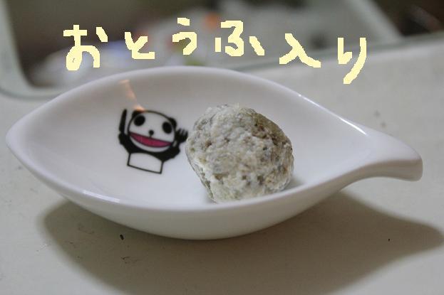 とお豆腐入り団子♪