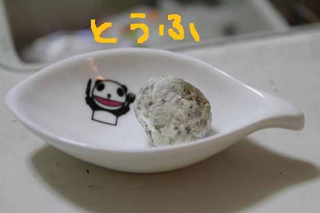 お豆腐ペレだんご
