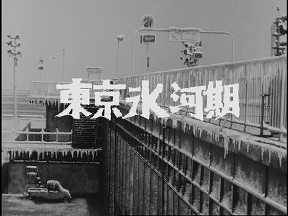 東京氷河期