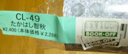 chiaki120425