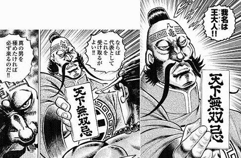 kiwame120524-