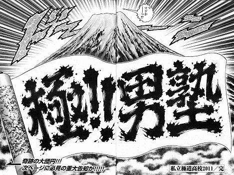 kiwame121117-3