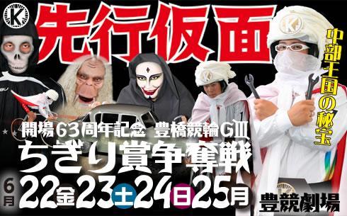 toyohashi120621