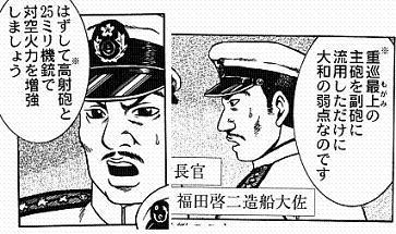 yamato120814-2