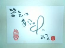 美とヒーリングのサロン「YUKIRARI☆」           ビューティーセラピスト☆関谷由紀子