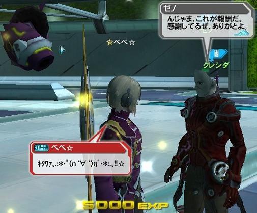 pso20121217_201214_001.jpg