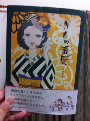 kimonobanncho.jpg