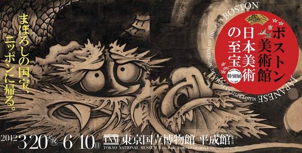ボストン美術館 日本美術の至宝 曽我蕭白『雲竜図』