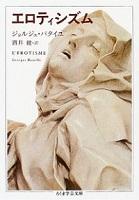 ジョルジュ・バタイユ『エロティシズム』