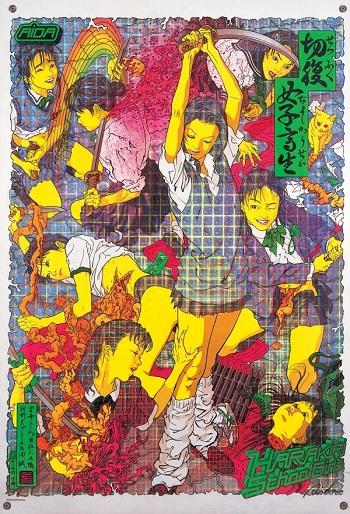 会田誠『切腹女子高生』(2002)浅井康之氏蔵
