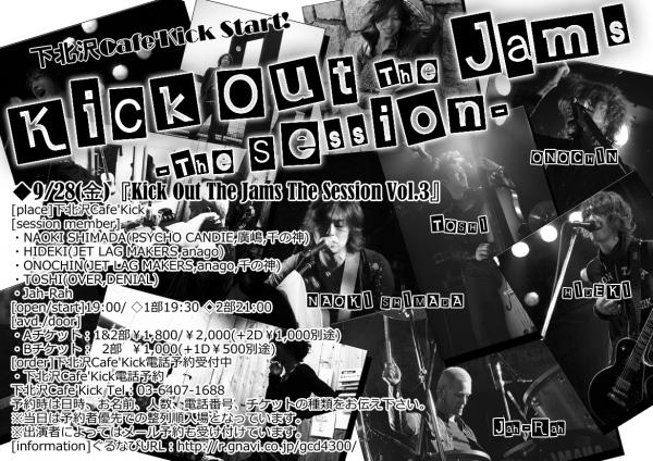 0928_KICK+OUT+THE+JAMS_convert_20120927143615.jpg