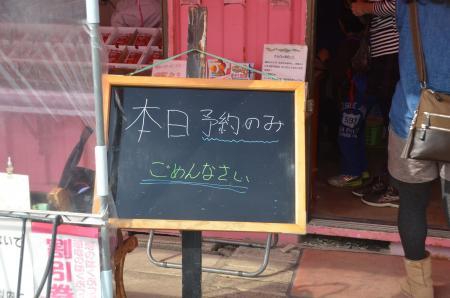 20140201久能山いちご狩り03