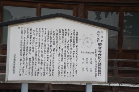 20140202いんざい七福神⑦11