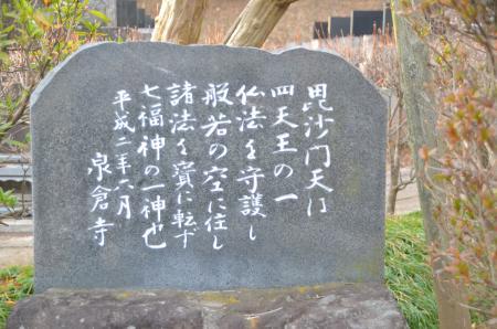 20140202いんざい七福神⑧06