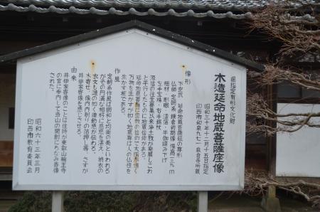 20140202いんざい七福神⑧10