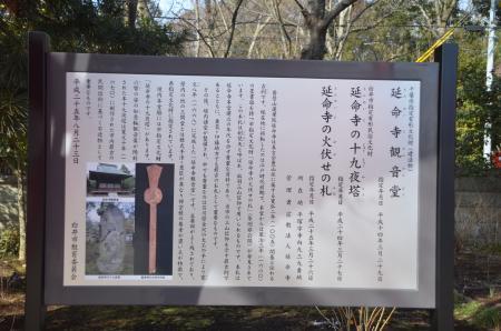 20140206しろい七福神①延命寺03