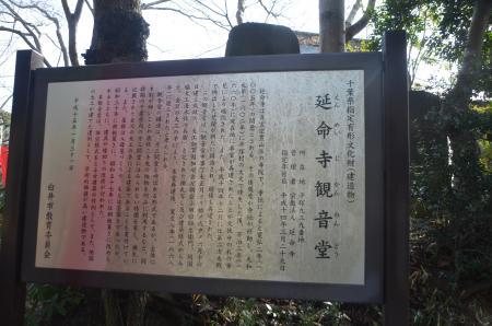 20140206しろい七福神①延命寺13