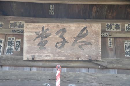 20140206しろい七福神②西輪寺08