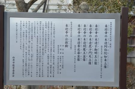 20140206しろい七福神③来迎寺04