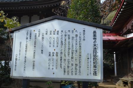 20140206しろい七福神④長楽寺06