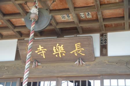 20140206しろい七福神④長楽寺07