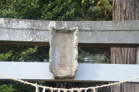 20140206大日神社05