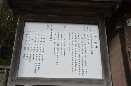 20140206大日神社12